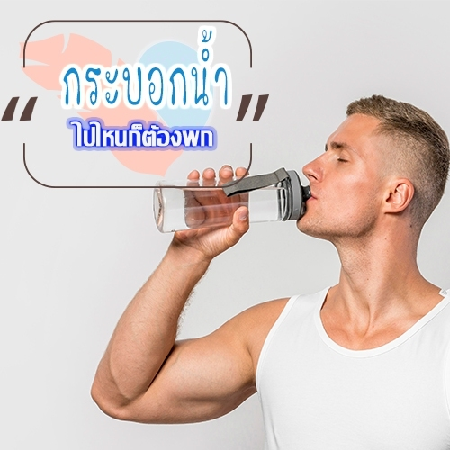 นักกล้ามกำลังถือกระบอกน้ำดื่ม